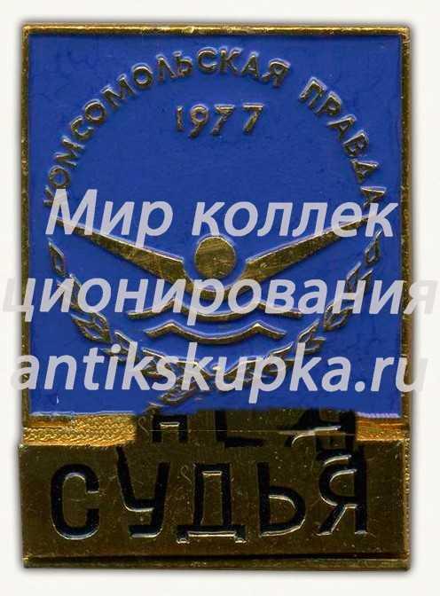 Знак «Комсомольской правды. Плавание. 1977. Судья»