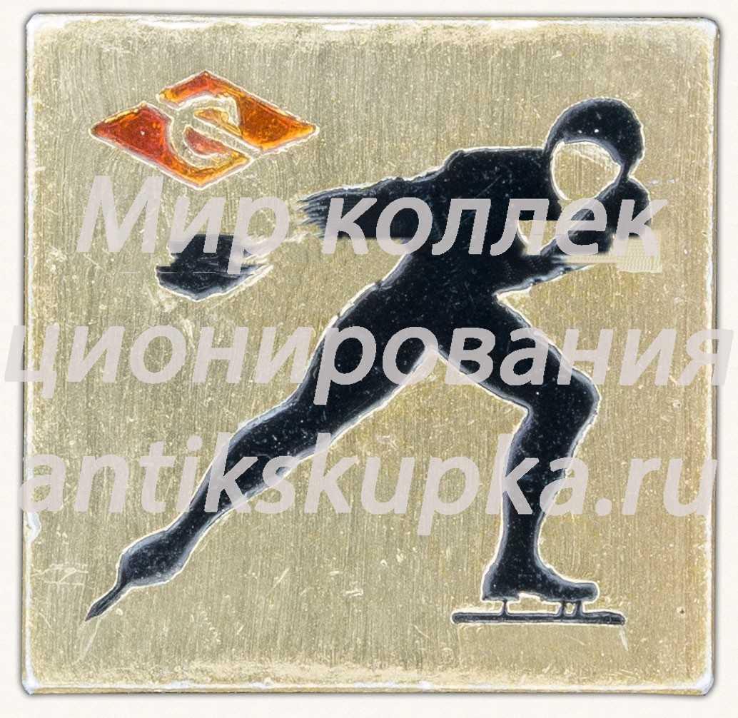 Знак «Конькобежный спорт. ДСО «Спартак»»