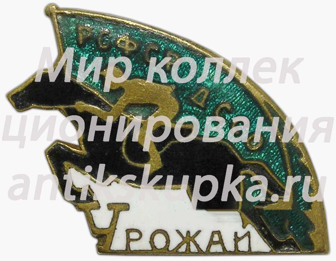 Знак «Конкур. ДССО РСФСР «Урожай»»
