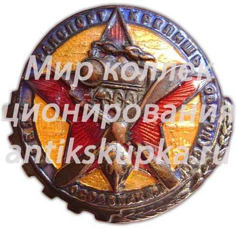 Знак «Крепя транспорт — крепишь оборону СССР. ОСОАВИАХИМ»