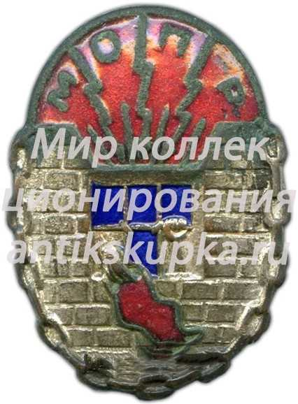 Знак кружечного сбора. МОПР (Международная организация помощи борцам революции)