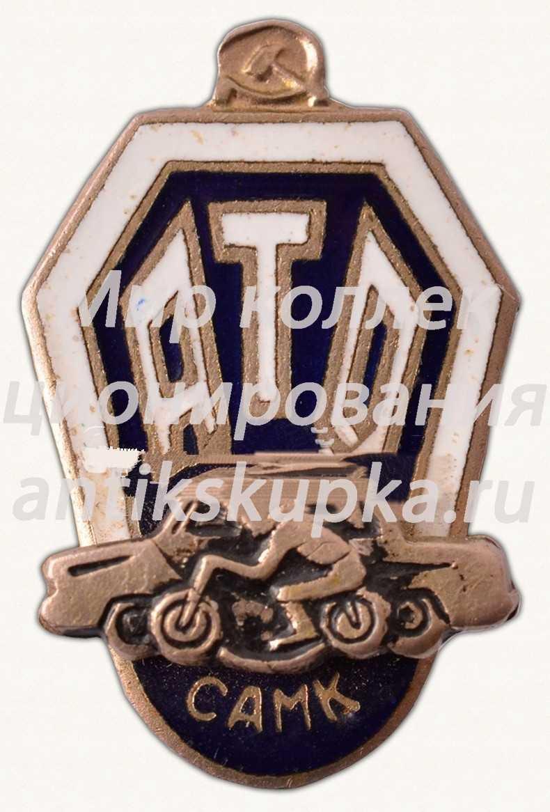 Знак «Кубок ATD CAMK. Центральный Авто-Мото клуб (ЦАМК)»