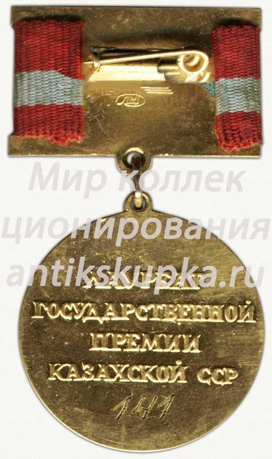 Знак «Лауреат Государственной премии Казахской ССР»