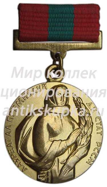 Знак «Лауреат Государственной премии Молдавской ССР»