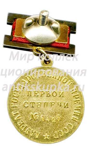 Знак «Лауреат Государственной премии СССР» 3