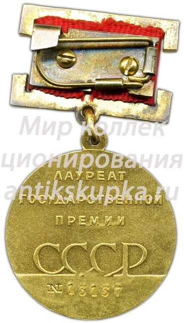 Знак «Лауреат Государственной премии СССР»