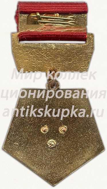 Знак «Лауреат комсомола Бурятии. ВЛКСМ»
