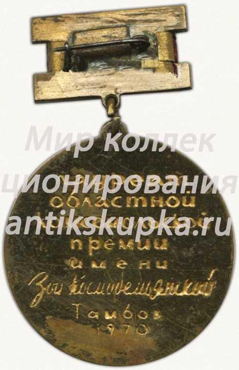 Знак «Лауреат областной комсомольской премии имени Зои Космодемьянской. Тамбов. 1970»