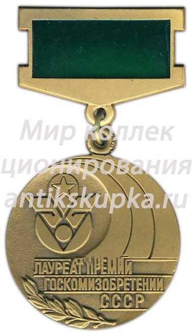 Знак «Лауреат премии Госкомизобретений СССР»