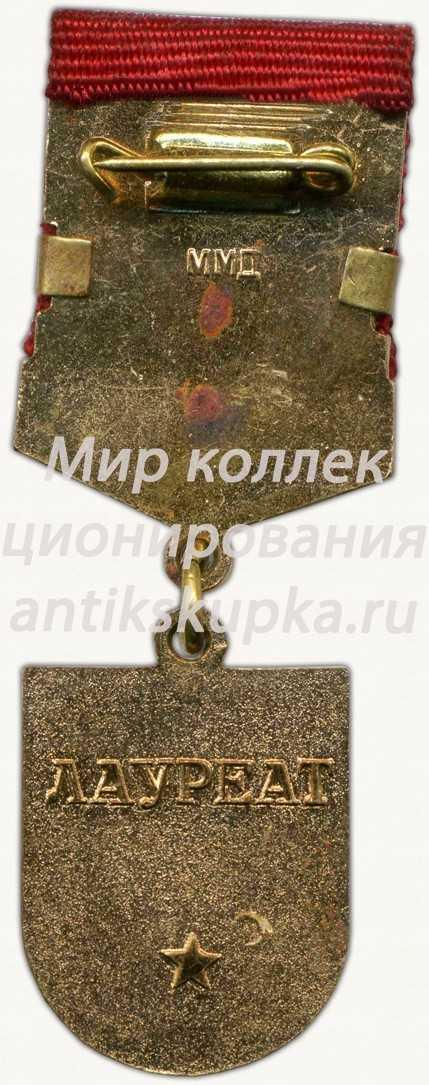Знак «Лауреат премии имемни Ф.Э.Дзержинского ЦК ВЛКСМ» 2