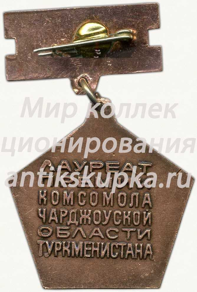 Знак «Лауреат премии комсомола Чарджоуской области Туркменистана. ЛКСМТ»