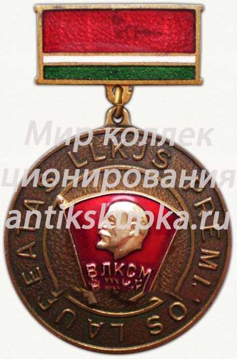 Знак «Лауреат премии комсомола Литовской ССР. ВЛКСМ»