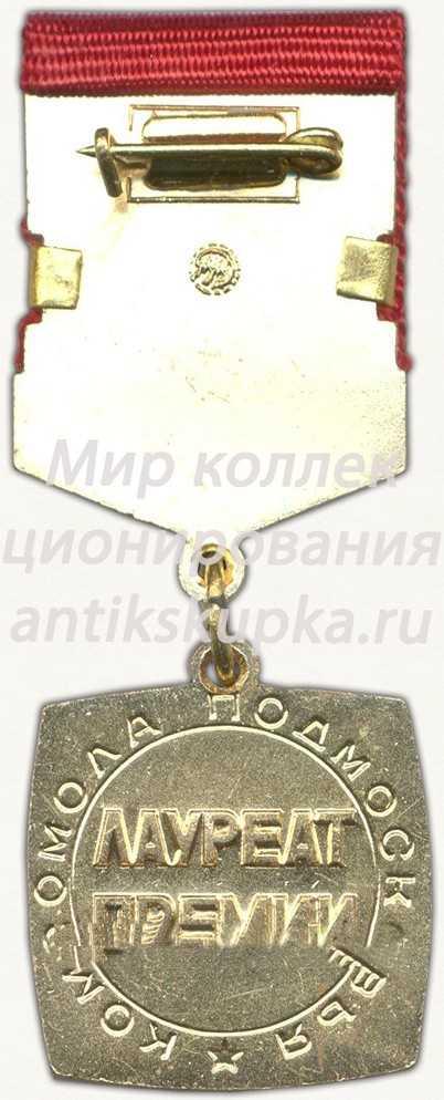 Знак «Лауреат премии комсомола Подмосковья. ВЛКСМ»