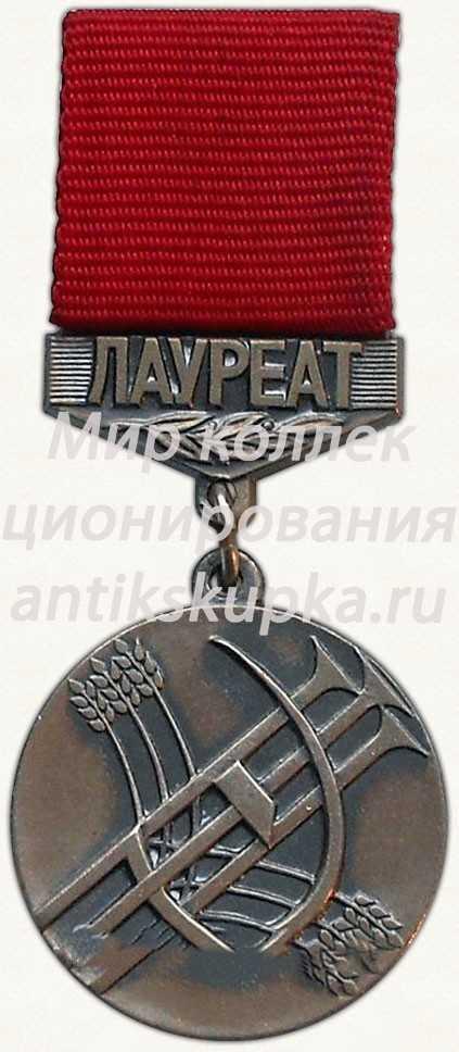 Знак «Лауреат премии Ленинского комсомола Алтая. ВЛКСМ»
