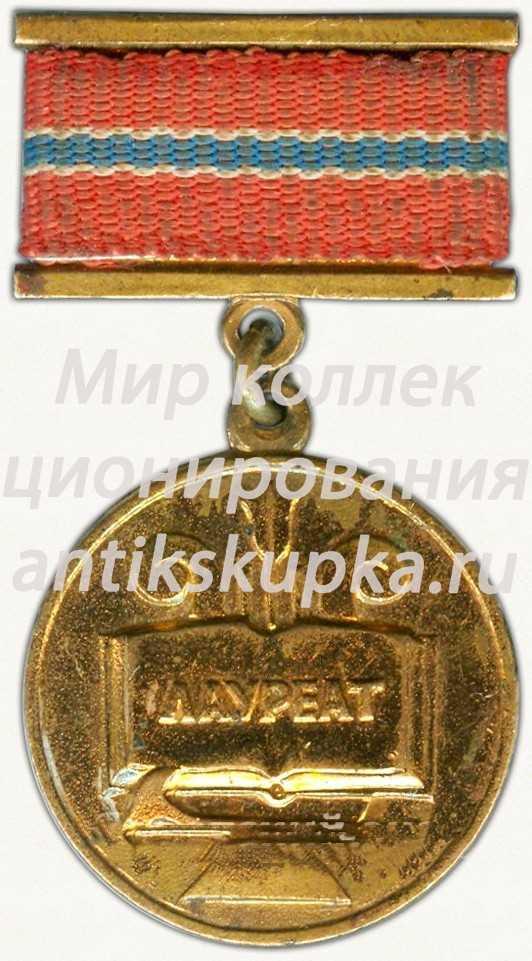 Знак «Лауреат премии Ленинского комсомола Узбекской ССР. ВЛКСМ» 2