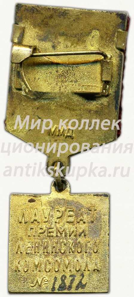 Знак «Лауреат премии Ленинского комсомола. ВЛКСМ» 3