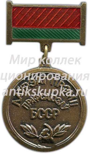 Знак «Лауреат премии профсоюзов Белорусской ССР»