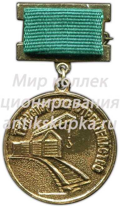 Знак «Лауреат премии советских профсоюзов им. Д.И. Коротчаева»