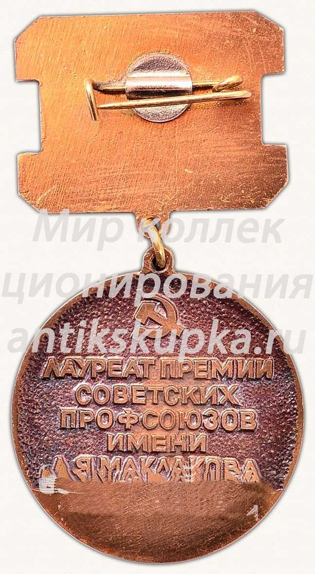 Знак «Лауреат премии советских профсоюзов имени А. Я. Маклакова»