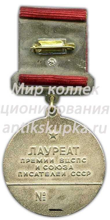 Знак «Лауреат премии ВЦСПС и союза писателей СССР»