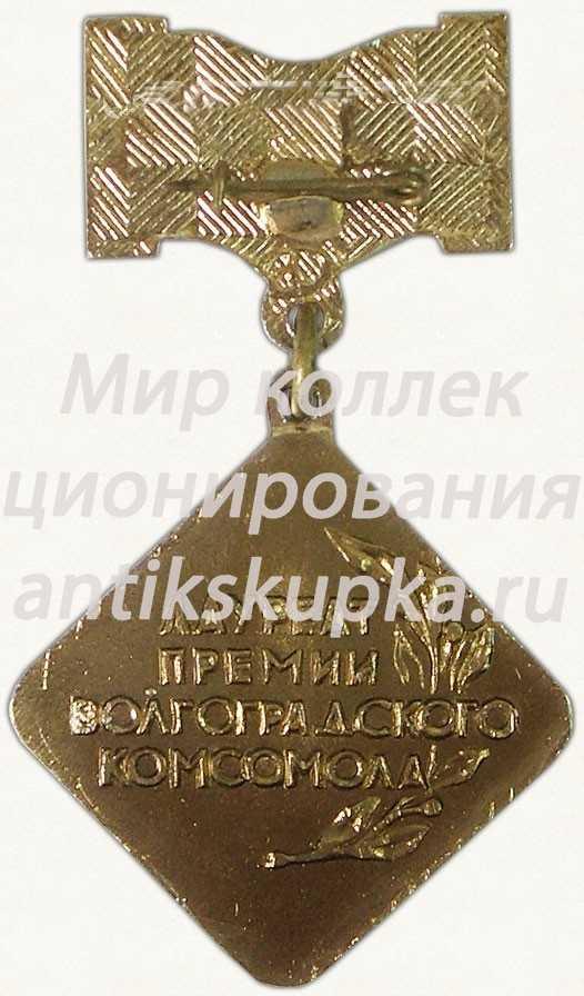 Знак «Лауреат премии Волгоградского комсомола. ВЛКСМ»