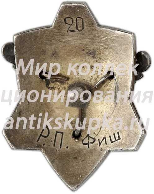 Знак «ЛЦК «СПАРТАК» для участника спортивных состязаний»