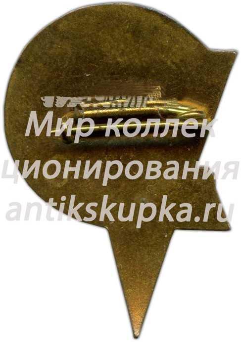 Знак «Ленинградский автомотоклуб. ДОСААФ СССР»