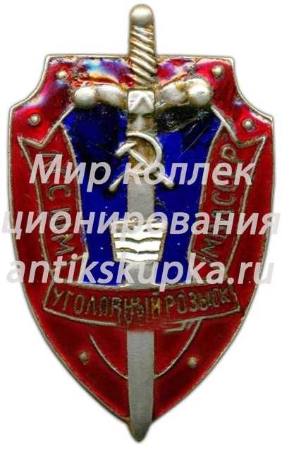 Знак «ЛССШМ (Львовская специальная средняя школа милиции) МВД СССР. Уголовный розыск»