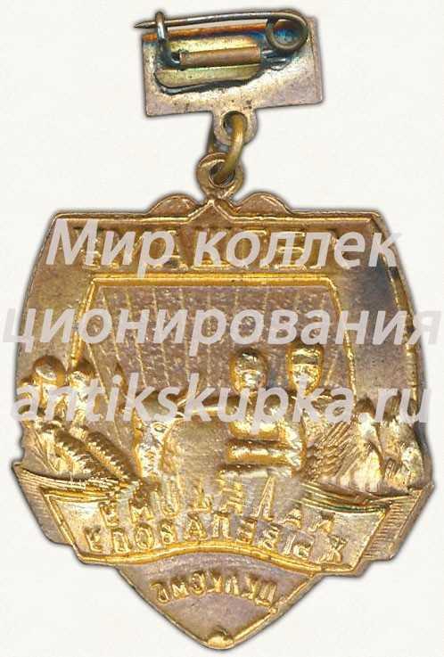 Знак ««Лучшему молодому животноводу» ЦК ЛКСМБ»