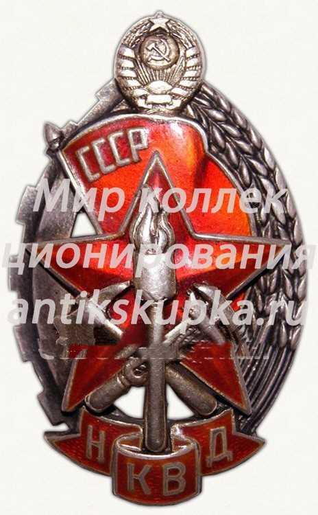 Знак «Лучшему работнику пожарной охраны. НКВД» 5