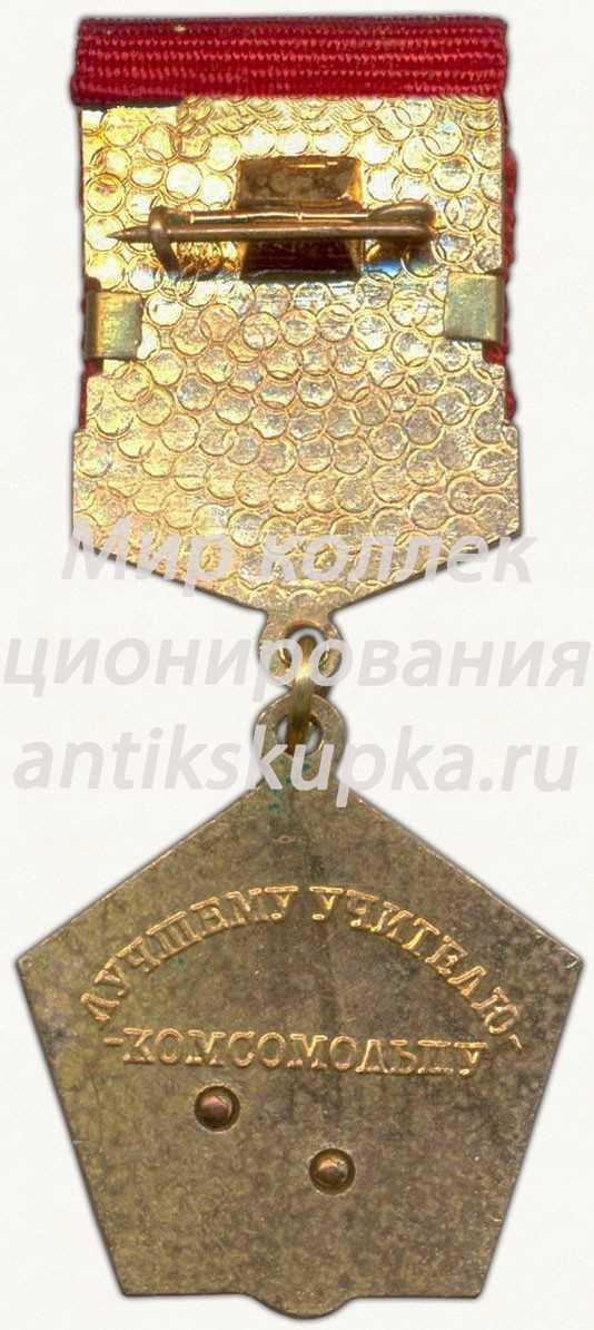 Знак ««Лучшему учителю комсомольцу» ЦК ВЛКСМ»