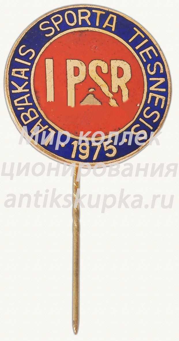 Знак «Лучший спортивный судья. Латвийская ССР» 2