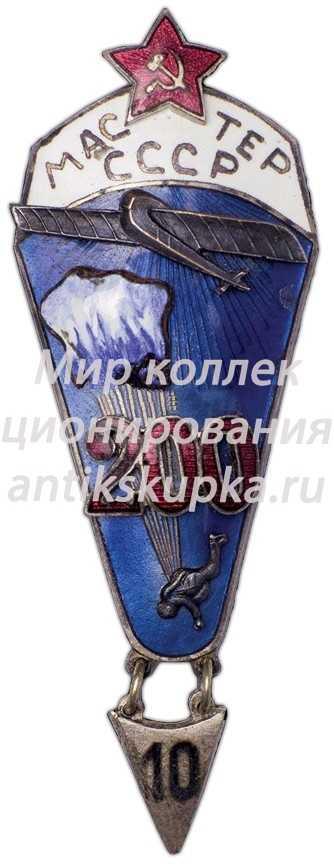 Знак «Мастер парашютного спорта СССР» 2