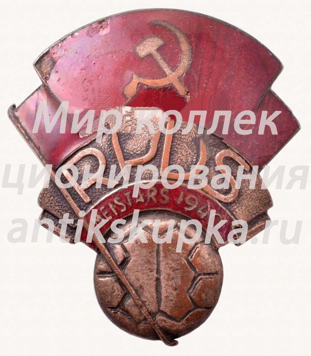 Знак «Мастер по футболу спортивного клубу работников города Риги (RPDS)»