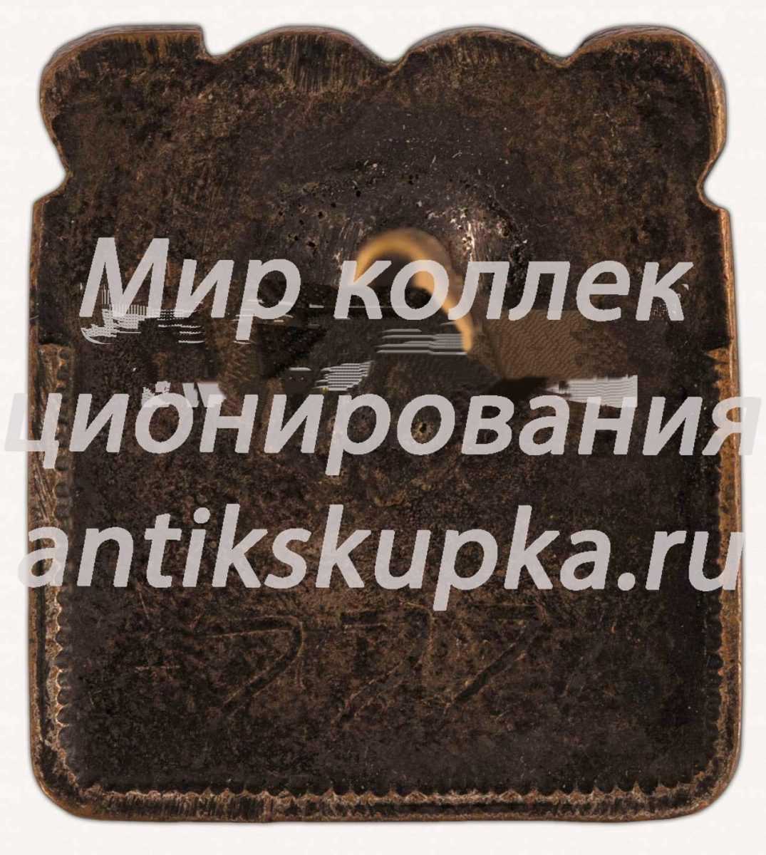 Знак «Мастер спорта СССР» 3