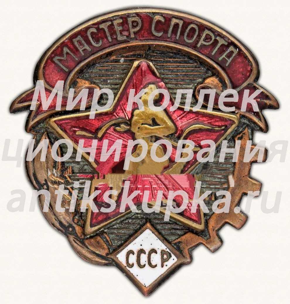 Знак «Мастер спорта СССР»