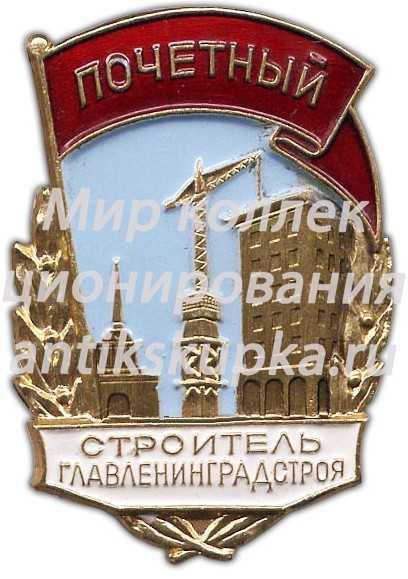 Знак «Почетный строитель Главленинградстроя»