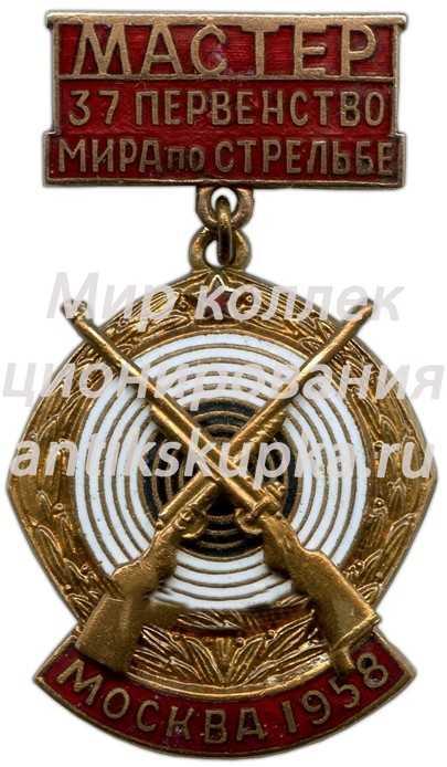 Знак мастера 37 первенства мира по Стрельбе. Москва. 1958