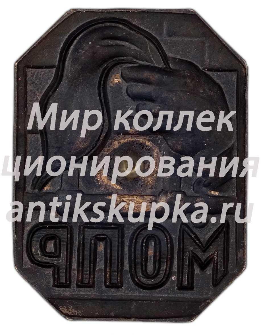 Знак «Международная организация помощи борцам революции. МОПР»