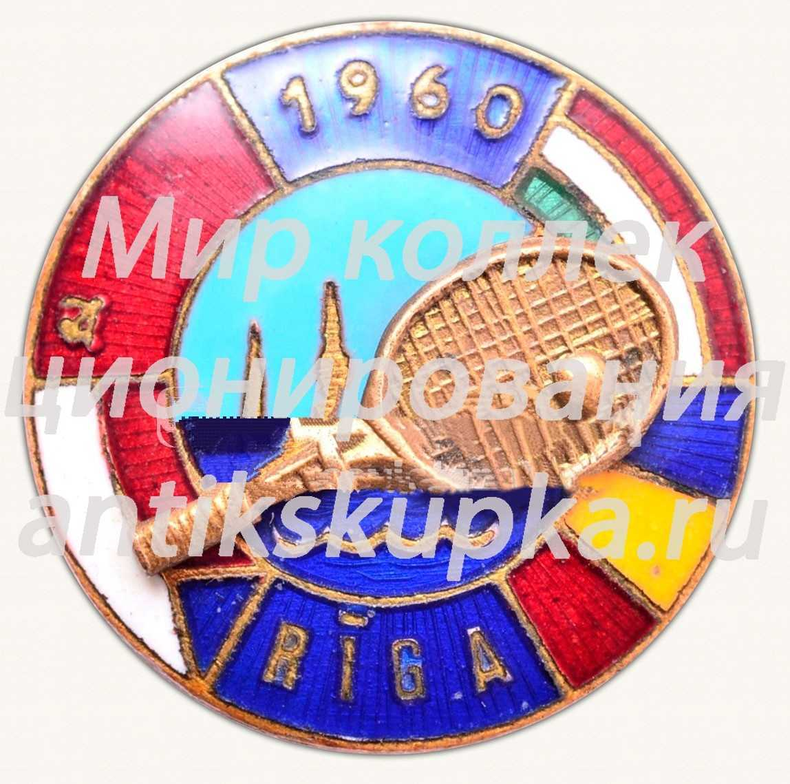 Знак «Международные соревнования по теннису в Риге. 1960»