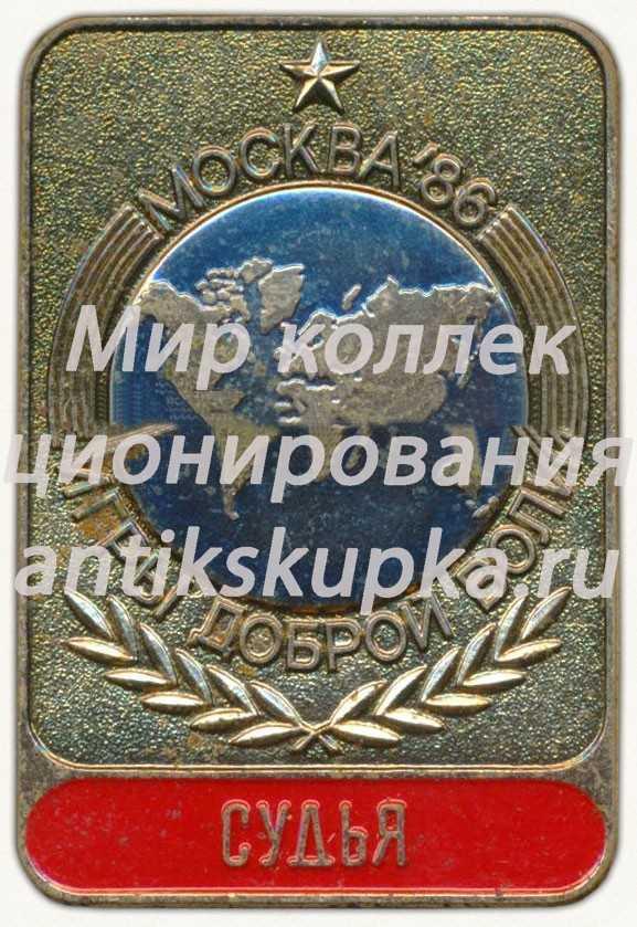 Знак международных соревнований «Игры доброй воли». Москва. 1986. Судья