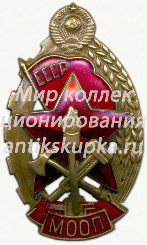 Знак «МООП. Лучшему работнику пожарной охраны» 2