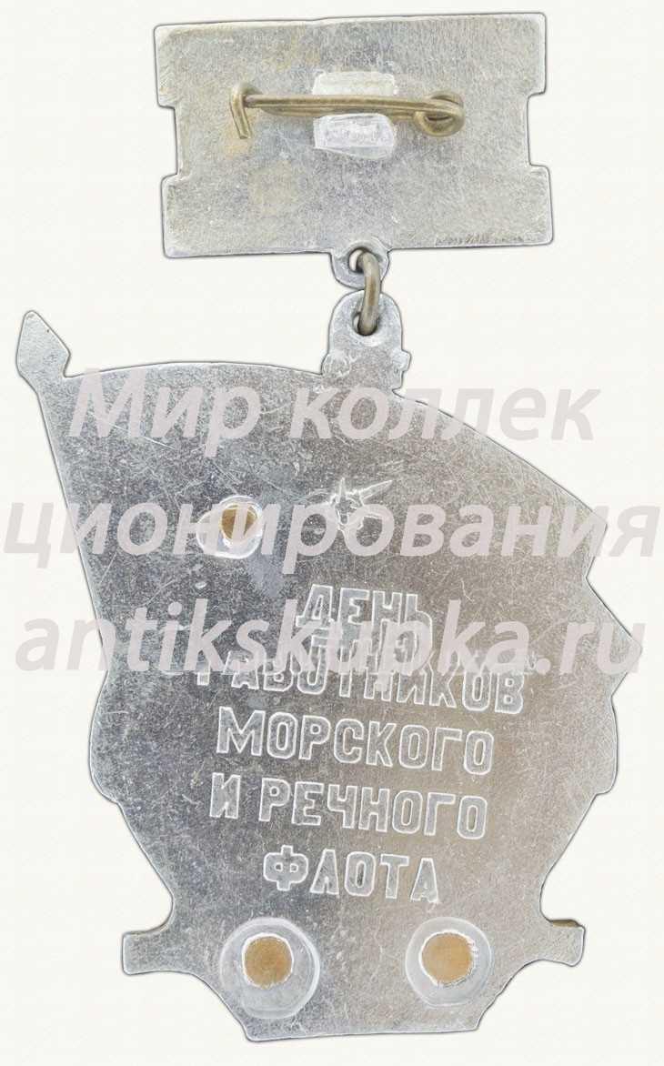 Знак «Морфлот. День работника морского и речного флота»