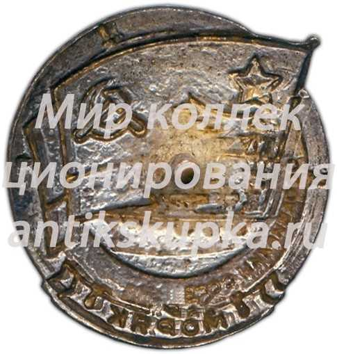 Знак «Моряк ОСОАВИАХИМ СССР»