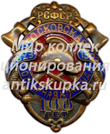 Знак «Московская пожарная команда. 100 лет. РСФСР. 1823-1923» 2