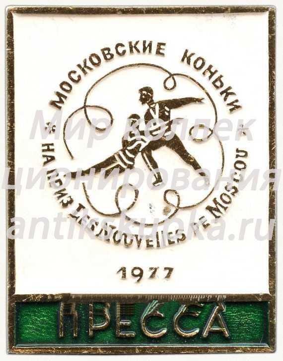 Знак ««Московские коньки». На приз Les Nouvelles de Moscou. Пресса. 1977»