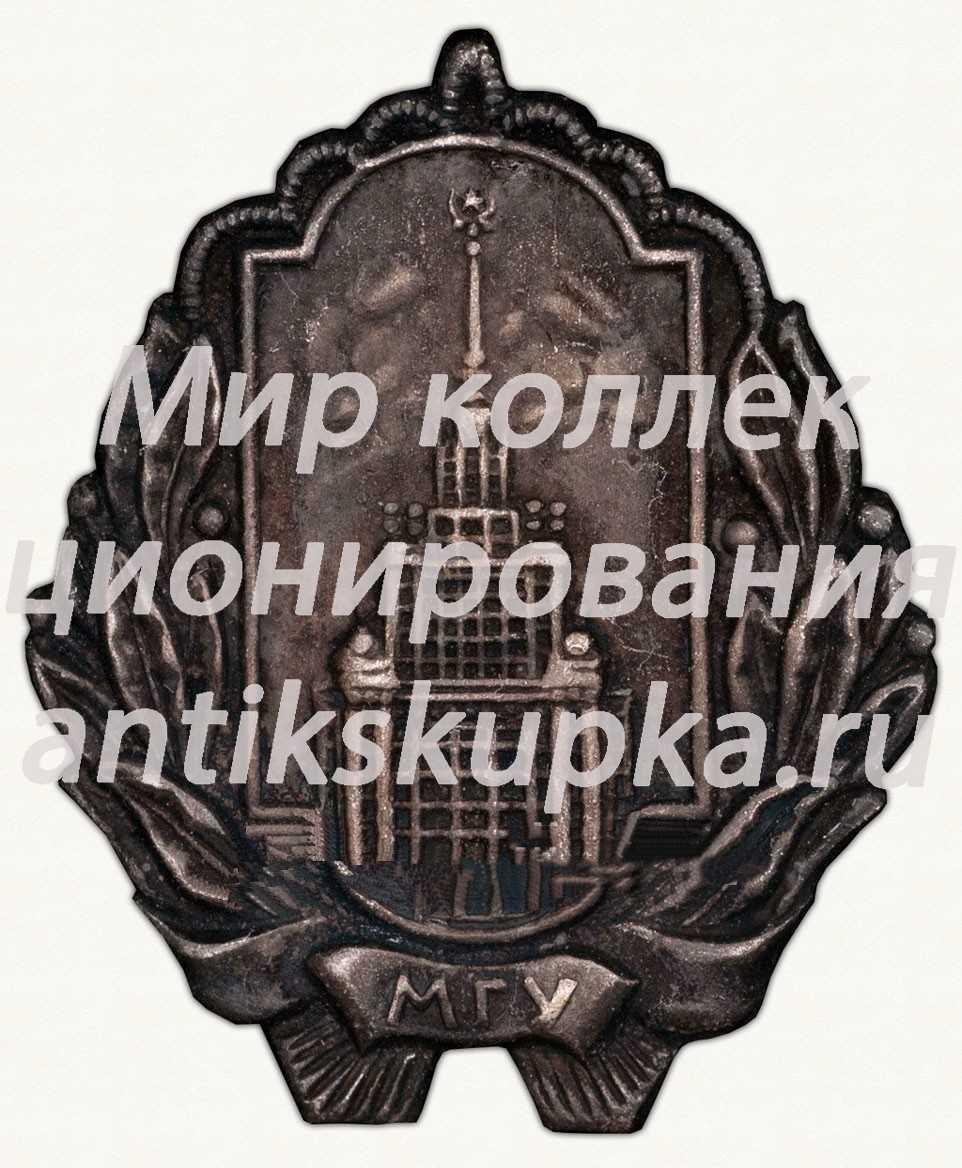 Знак «Московский государственный университет (МГУ)»