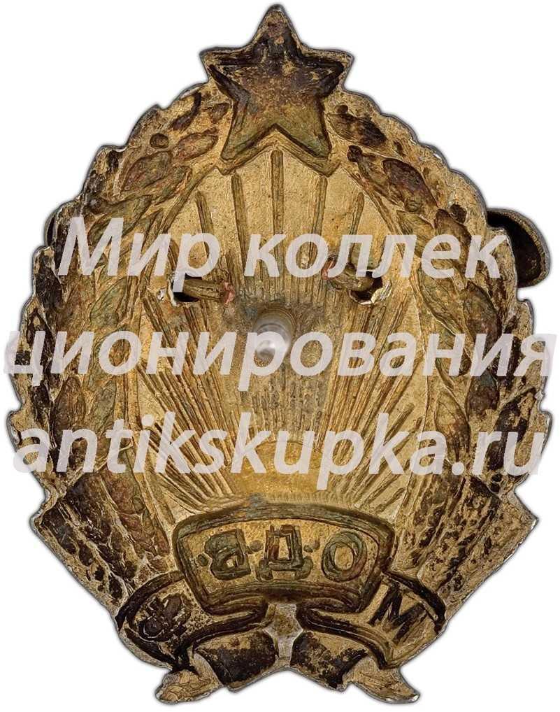 Знак «Московское общество друзей воздушного флота (МОДВФ)» 4