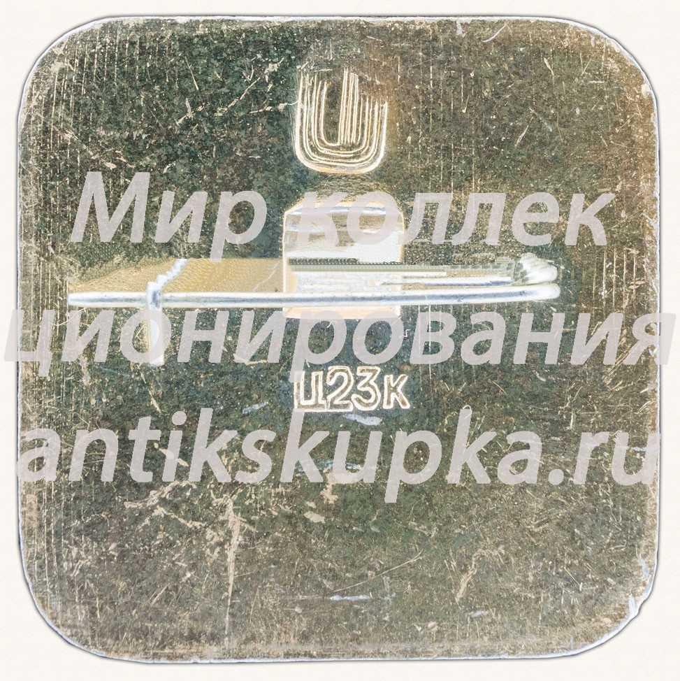 Знак «Москва-80. Бокс. Спорт»