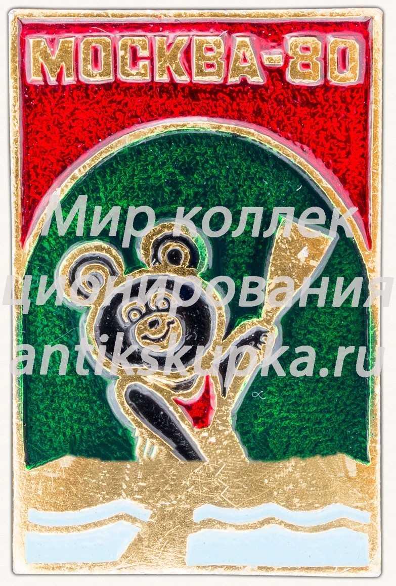 Знак «Москва-80. Олимпиада-80. Академическая гребля»